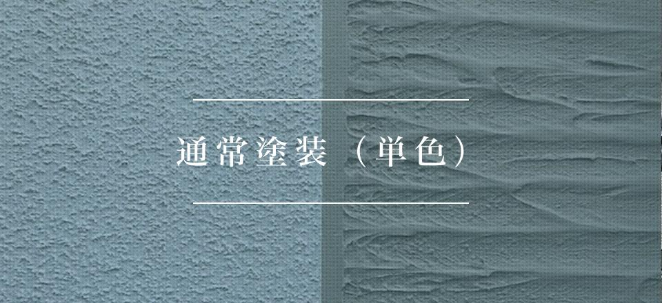 通常塗装(単色)